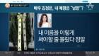 배우 김정은 예명이 '남한'?