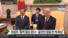 트럼프, 돌발 기자회견 '원맨쇼'…'외교 결례' 논란
