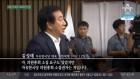 조용한 의총, 숨 고르기?…내일 한국당 비대위장 선출
