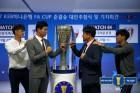 [중계예고] '내셔널의 기적' 목포 vs '팀 첫 우승 도전' 울산'…STN스포츠 FA컵 4강전 생중계
