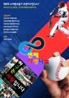 '연예인·스포츠스타 총출동' 제8회 소아환우돕기 부천야구인DAY 개최