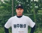 1차지명 유력 or 확정 TOP 3 <3> 동성고 김기훈