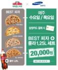 파파존스, 삼성카드 제휴 '2만원의 행복' 세트 메뉴 판매