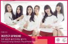 그룹 여자친구, 오늘(23일) 메달플라자 공연 '다같이 나빌레라'