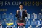 FA컵 1~3라운드 대진 확정…86팀 참가