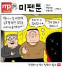 北김영철을 조두순에 비유? 윤서인의 도 넘은 웹툰