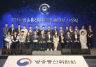 OGN 방송통신위 방송대상 '제작역량우수'부문 특별상 수상