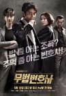 '무법변호사부터 김비서까지' 각기 다른 판타지로 무장한 tvN