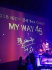 태진아, 인천 단독콘서트 성황리에 마쳐…'사랑과 평화, 환상적 콜라보'