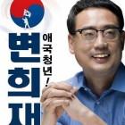 검찰, 극우논객 변희재 JTBC 손석희 명예훼손혐의로 구속영장청구