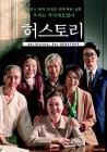 """""""배우들의 마음도 움직였다"""" 영화 '허스토리'의 진심"""