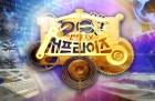 '신비한TV 서프라이즈' 오늘(13일) 결방…류현진 경기 중계