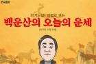 [오늘의 운세] 2017년 11월 16일 목요일 (그래픽)