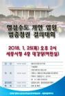 세종시, 행정수도 개헌 명문화 동력 찾기 위해 동분서주