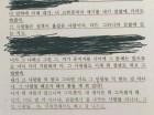 박근혜 정부 고위층 2명 금품수수 드러나나