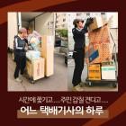 """[카드뉴스] 택배기사의 숨가쁜 하루 """"이렇게 고될 줄이야…"""""""