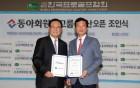 KPGA투어 동아회원권그룹 부산오픈 개최 합의