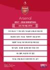 [아스널 BRIEFING] '천군만마' 외질 복귀 임박…FIFA 베스트11 후보 2명