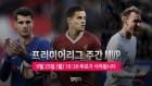 프리미어리그, 보지만 말고 '주간 MVP'도 뽑자…후보 3인 공개