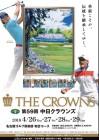 태극 골퍼들, JGTO The Crowns에서 '왕관' 쓸까…황중곤ㆍ김형성ㆍ류현우 등 출격