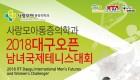 오는 16일부터 대구퓨처스 개막…올해 첫 女 챌린저 동시 개최