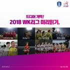 [카드뉴스] 2018 WK리그 개막, 이것만 보면 끝