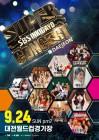 SK브로드밴드 옥수수, 'K-POP 슈퍼콘서트' 독점 무료 생중계