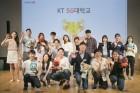 KT, 5G 서비스 아이디어 공모전 시상식 개최
