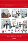 빕스 전 사업총괄 권혁찬씨 '슬기로운 회사생활' 발간
