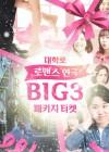 대학로 로맨스 연극 BIG3 패키지 오픈…각 공연별 75% 파격 할인