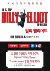 [설 공연] 특별가로 만나는 뮤지컬 '킹키부츠·안나 카레니나·빌리 엘리어트·더 라스트 키스'