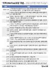 [불타는 미투] 'Me Too' 방아쇠 당긴 '여검사 성추행'..25일의 기록