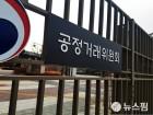 공정위, '삼성 주식 404만주 더 팔아라' 유권해석 통보…8월 26일까지