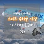 """[카드뉴스] 대한항공 """"스마트 수하물 가방, 스마트하게 운송하세요"""""""