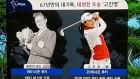 LPGA투어 한국(계) 역대 우승일지...고진영, 데뷔전 우승으로 세계골프사 다시 썼다