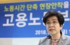 """김영주 장관 """"최저임금 인상·노동시간 단축 발전적 논의 필요"""""""