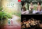 위안부 이야기 영화 '귀향', 서울시청소년국악단 무대로