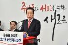 """홍준표 """"지방선거 1등 한다… 광역 6석 이상 할 수 있어"""""""