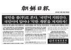 """국민행동본부 """"헌법에서 국민 지우는 악한 개헌 저지해야"""""""