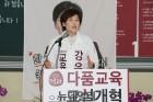 강은희 대구교육감 예비후보, '교실개혁' 공약 발표