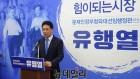 미투 의혹, 유행열 與청주시장 후보 전격 '사퇴'