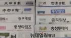"""한국당 후보들 """"홍, 표 떨어지는 소리 그만"""""""