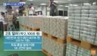 북한 비핵화 대가 2100조 원? 비핵화통일 후 비용