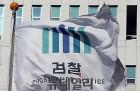 檢, 음성서 상품권 살포 최병윤 '1년6개월 구형'