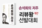 미디어워치, '손석희의 저주' 리뷰왕 선발대회 수상작 선정
