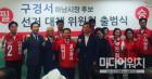 구경서 자유한국당 하남시장 후보 '119선대위' 출범