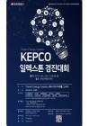 한국전력, 제1회 KEPCO 일렉스톤 경진대회 개최