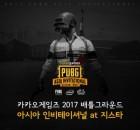 [지스타] '배그' 아시아 대회 마무리… 한국-중국 e스포츠 라이벌 구도 'AGAIN'