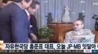 """김종필 전 국무총리, 박근혜 탄핵 당시 입원까지 """"스트레스 호소"""""""