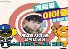 카카오톡 게임별, 아이돌 편 첫 번째 주자 하이라이트 양요섭 공개